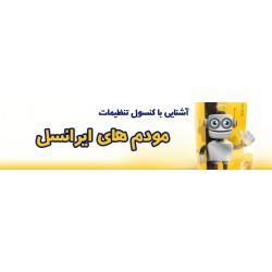 آشنایی با پنل تنظیمات مودم های 3G و 4G LTE ایرانسل