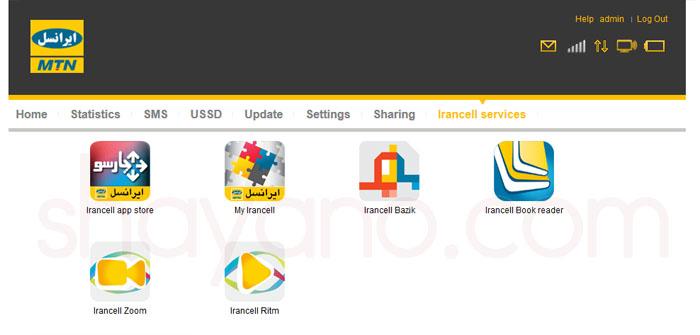 کنسول تنظیمات مودم همراه ایرانسل